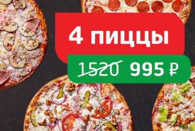 Хиты Томато 4 пиццы